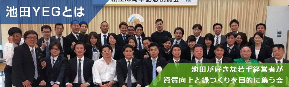 池田YEGとは「池田が好きな若手経営者が資質向上と縁づくりを目的に集う会」